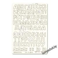 """Mr.Painter"" Чипборд ""Русский алфавит №1"""