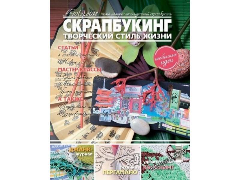 Книги И Журналы По Скрапбукингу