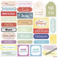 Лист односторонней бумаги 20х20см Надписи (рус.) от Scrapmir
