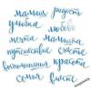 Ацетатные высеченные слова с фольгированием Blue
