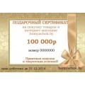Подарочный сертификат на 10.00