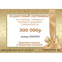 Подарочный сертификат на 30.00