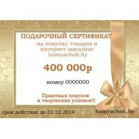 Подарочный сертификат на 40,00